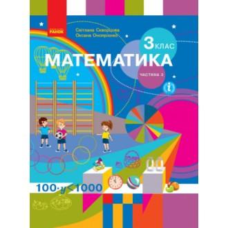 Скворцова 3 клас Математика Підручник Частина 2 НУШ