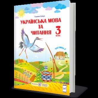 Сапун 3 клас Українська мова та читання Підручник Частина 2 НУШ