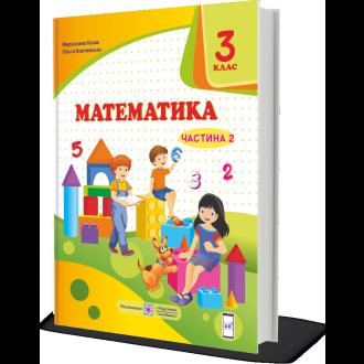 Козак 3 клас Математика Підручник Частина 2 НУШ