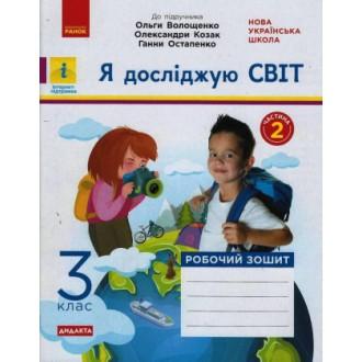 Я досліджую світ 3 клас Робочий зошит до підр Волощенко ЧАСТИНА 2 НУШ