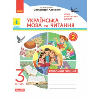 Українська мова та читання 3 клас Робочий зошит (до підр Савченко) Частина 2 НУШ