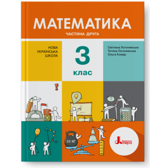 Логачевська 3 клас Математика Підручник Частина 2 НУШ