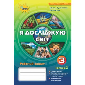 Я досліджую світ 3 клас Робочий зошит Частина 2 (Грущинська І)