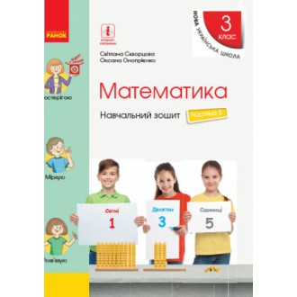 Скворцова Математика 3 клас Навчальний зошит Частина 3 НУШ
