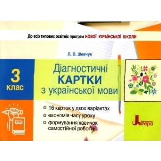Діагностичні картки з української мови 3 клас НУШ (Шевчук)