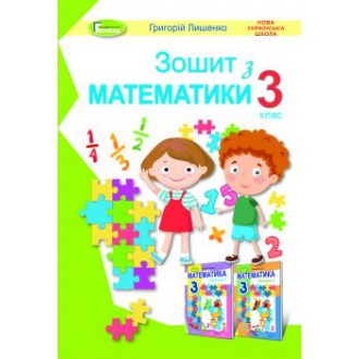Лишенко Математика Робочий зошит 3 клас НУШ