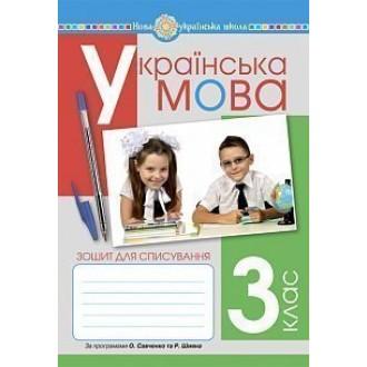 Українська мова 3 клас Зошит для списування НУШ