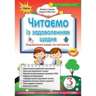 Читаємо із задоволенням щодня 3 клас НУШ