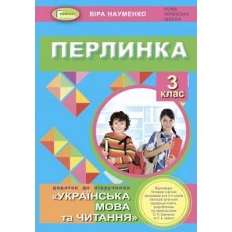 Перлинка 3 клас Посібник для додаткового читання