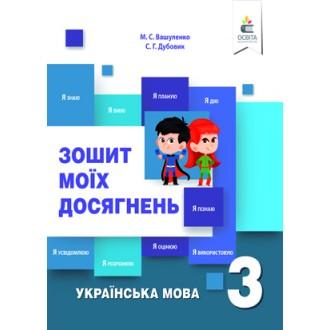 Вашуленко 3 клас Українська мова Зошит моїх досягнень