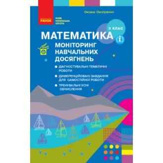Математика 3 клас Моніторинг навчальних досягнень