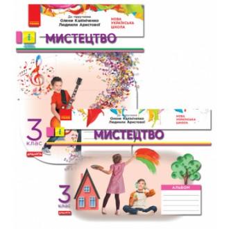 Мистецтво 3 клас Альбом + робочий зошит до підручника Калініченко НУШ