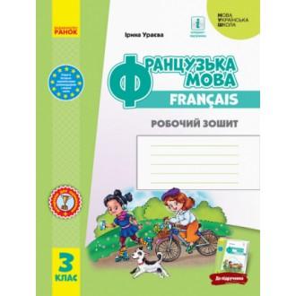 Ураєва Французька мова 3 клас Робочий зошит НУШ
