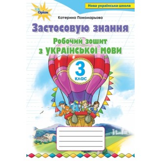 Українська мова 3 клас Застосовую знання Робочий зошит НУШ