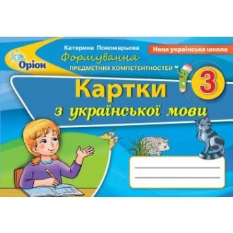Українська мова 3 клас Формування предметних компетентностей НУШ