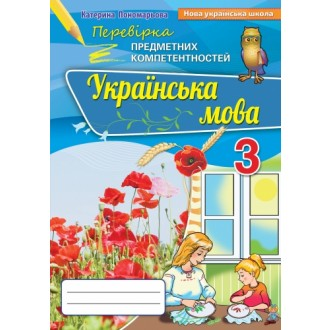 Українська мова 3 клас Перевірка предметних компетентностей НУШ