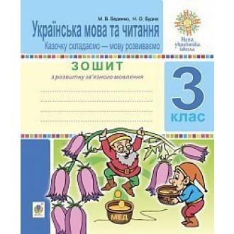 Українська мова та читання 3 клас Зошит з розвитку зв'язного мовлення