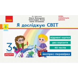 Я досліджую світ 3 клас Відривні картки до підручника Волощенко