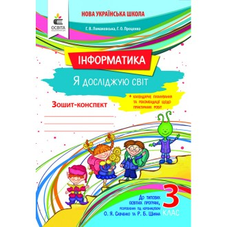 Ломаковська 3 клас Я досліджую світ (інформатика) Робочий зошит НУШ