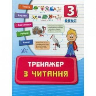 Тренажер з читання 3 клас