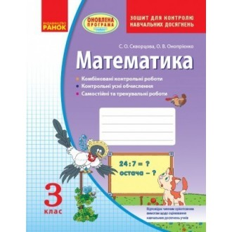Скворцова 3 клас Математика Зошит для контролю навчальних досягнень
