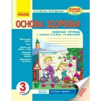 Основы здоровья 3 класс Рабочая тетрадь к учебнику Беха Воронцовой