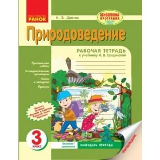 Природоведение 3 класс Рабочая тетрадь к учебнику Грущинской