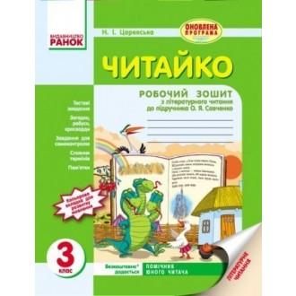 Читайка 3 класс Рабочая тетрадь по литературному чтению к учебнику Савченко