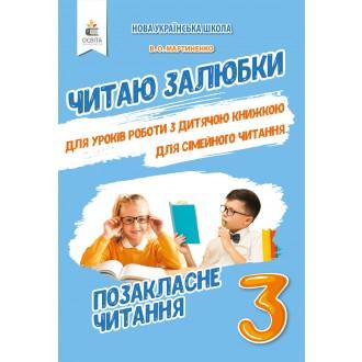 Читаю залюбки 3 клас Позакласне читання НУШ