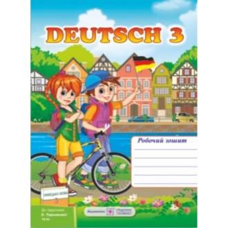 Німецька мова 3 клас Робочий зошит (до підруч Паршикової О)