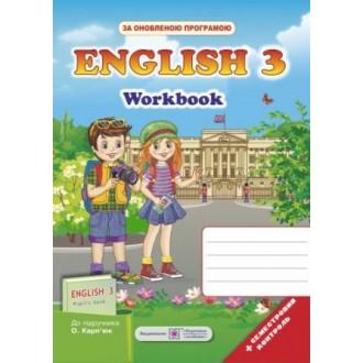 Англійська мова 3 клас Робочий зошит (до підруч Карп'юк О)