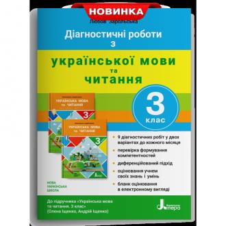 Діагностичні роботи з української мови та читання 3 клас НУШ