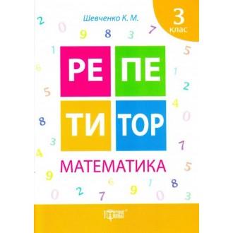 Репетитор Математика 3 клас