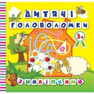 Дитячі головоломки з наліпками Баранчик 3+