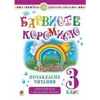 Барвисте коромисло 3 клас Позакласне читання НУШ