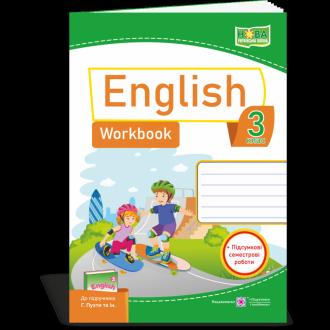 Англійська мова 3 клас Робочий зошит (до підручн Пухти)