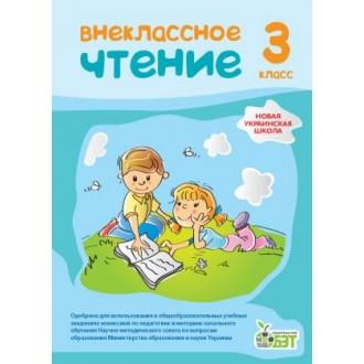 Внеклассное чтение 3 класс НУШ