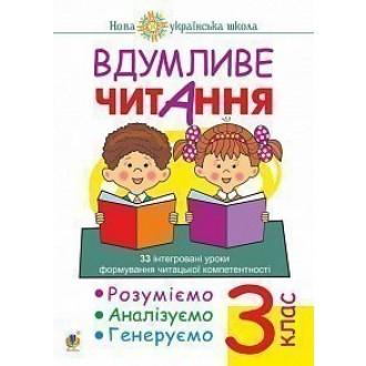 Вдумливе читання 3 клас НУШ