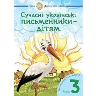 Сучасні українські письменники — дітям 3 клас НУШ