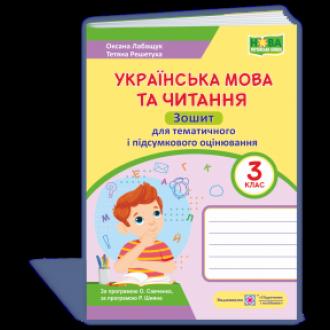 Українська мова та читання 3 клас Зошит для тематичного і підсумкового оцінювання НУШ