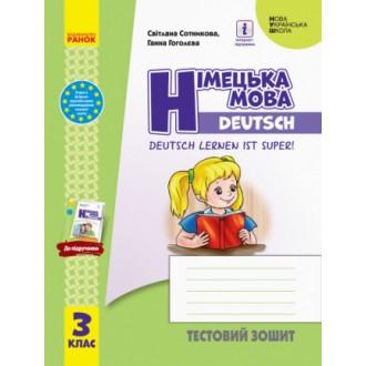 Немецкий язык 3 класс Тестовая тетрадь Сотникова Гоголева