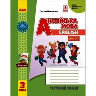 Тестовий зошит Англійська мова 3 клас Start Up НУШ