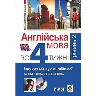 Англійська мова за 4 тижні Інтенсивний курс англійської мови з компакт-диском Рівень 2