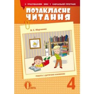 Марченко Позакласне читання 4 клас (з урахуванням змін у программі)