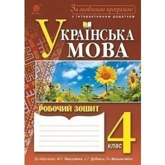 країнська мова 4 клас робочий зошит до підр. Вашуленка (з інтерактивним додатком)