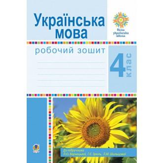 Українська мова 4 клас Робочий зошит (до підручн. Варзацької Л) НУШ
