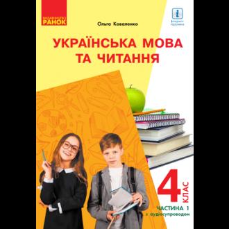 Коваленко 4 клас Українська мова Підручник Частина 1