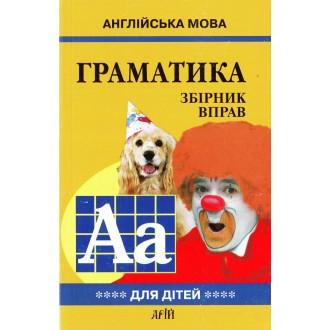 Гацкевич Граматика англійської мови Збірник вправ Книга 4