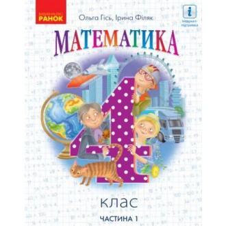 Гісь 3 клас Математика Підручник 1 частина НУШ