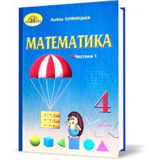 Оляницька 2 клас Математика Підручник 2019 НУШ